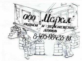 Увидеть foto Разное Услуги по подъему и передвижению домов 32981355 в Москве