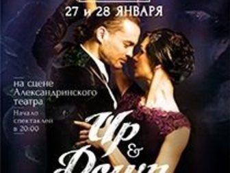 Свежее фотографию  Балет Б, Эйфмана 33024638 в Москве