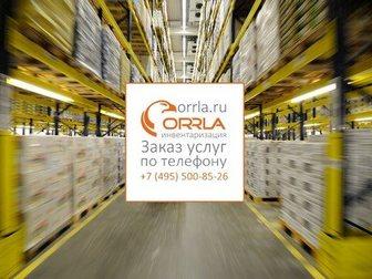 Свежее изображение Разные услуги Инвентаризация тмц, подсчет товаров на складе 33073138 в Москве