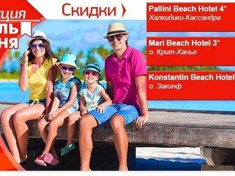 Новое изображение  Aкция Отель Дня 29/7 | Pallini Beach Hotel 4* - Mari Beach Hotel 3* - Konstantin Beach Hotel 3* | by_Mouzenidis_Travel 33140640 в Москве