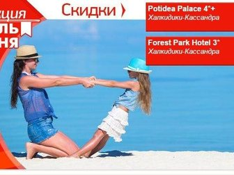 Увидеть фото  Aкция Отель Дня 31/7 | Potidea Palace 4*+ & Forest Park Hotel 3* | by_Mouzenidis_Travel 33150857 в Москве
