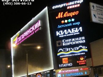 Скачать бесплатно фотографию Разные услуги Услуги монтажа рекламы, высотные работы 33322455 в Москве