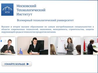 Уникальное изображение  Московский Технологический Институт 33362047 в Москве