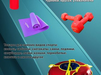 Просмотреть foto  Интернет магазин товаров для спорта 33411626 в Москве