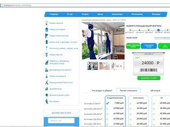 Скачать бесплатно фото  Полный пакет клинингового бизнеса(уборка), клининговая компания 33428005 в Москве