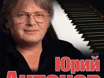 Скачать foto  Юрий Антонов 33595451 в Москве