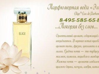 Смотреть фото Косметика Купить Духи Мери Кей Элиж Elige Mary Kay и получить подарок клатч Мэри Кэй 33741129 в Москве