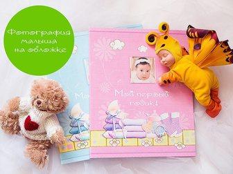 Скачать foto Товары для новорожденных Детский фотоальбом мой первый годик  33742492 в Москве