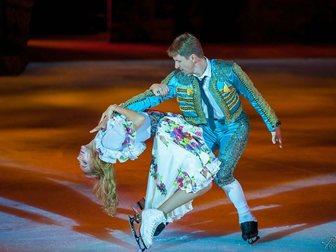 Смотреть фото  Кармен -ледовое шоу 33758423 в Москве
