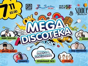 Скачать бесплатно фотографию  Билеты на MEGADISCOTEKA Милицейской волны 33870368 в Москве