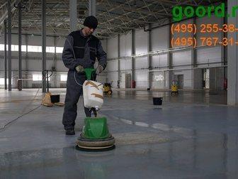 Скачать бесплатно изображение  Уборка производственных помещений, склада - ГУРД 33978974 в Москве