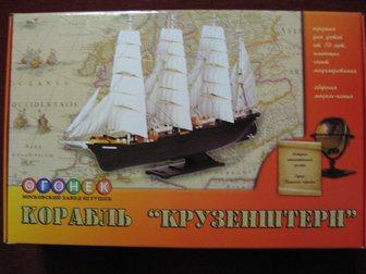 Просмотреть foto Коллекционирование Серия:Парусные корабли, КорабльКрузенштерн, 34050433 в Москве