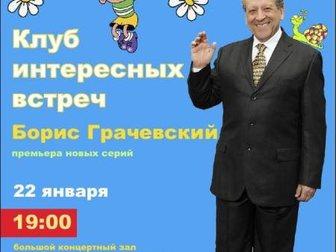 Новое фотографию  Концерт-встреча с Борисом Грачевским 34150915 в Москве