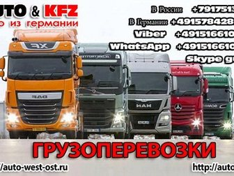Свежее фото Авто на заказ Грузоперевозки по всему миру 34325835 в Москве