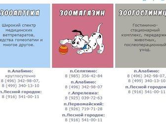 Просмотреть фотографию Продажа домов УшиХвост- услуги для животных! 34481253 в Москве