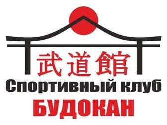 Просмотреть изображение  Спортивный клуб Будокан 34520010 в Москве