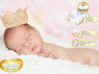 Скачать изображение  Подгузники элит софт для новорожденных 1 (ДО 5 КГ) Екатеринбург 34611012 в Москве