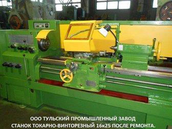 Увидеть фотографию Импортозамещение Капитальный ремонт 1К62, 16К20 токарных станков, продажа после ремонта, 34701164 в Москве