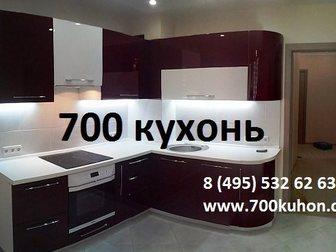 Смотреть изображение  Кухонные гарнитуры на заказ минуя посредников, Фабрика 700 кухонь, 34798862 в Москве