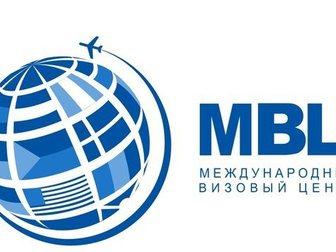 Просмотреть фотографию  Поддержка желающих оформить визы в Мытищах! 35039967 в Москве