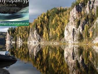 Скачать бесплатно изображение Туры, путевки Рыбалка на Севере: рыболовные туры, рыбалка сплавом, Экскурсии 35112149 в Москве