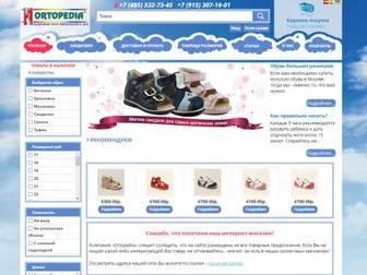 Скачать бесплатно фотографию Стоматологии Интернет-магазин ортопедической обуви 35305247 в Москве