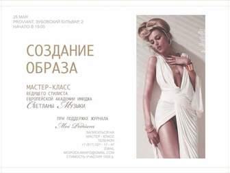 Новое изображение  Создание образа 35309252 в Москве