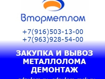 Новое фото Разное Прием металлолома в Дмитрове 35337190 в Дмитрове