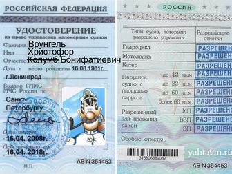 Скачать бесплатно фотографию  Обучение, получение прав на управление водным транспортом 35365515 в Москве