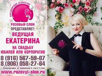 Просмотреть фотографию Организация праздников Тамада на свадьбу в Солнечногорске, 35827489 в Москве