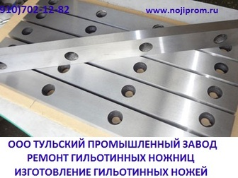 Свежее фотографию Разное Ножи гильотинные в наличии 540х60х16мм, 520х75х25мм, 625х60х25мм, 36645878 в Москве