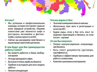 Уникальное изображение  В компанию требуются представители 36914811 в Москве