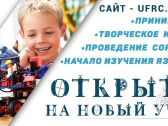 Скачать бесплатно фото  Детская школа робототехники UFRC-School 36917161 в Москве