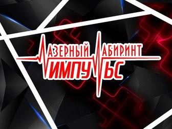 Новое фото  Франшиза лазерного лабиринта, 37257393 в Москве