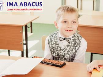 Скачать foto  Центр Ментальной Арифметики IMA ABACUS 37383158 в Новосибирске