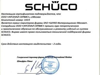 Скачать бесплатно изображение  Ремонт пластиковых и алюминиевых окон и дверей в Москве, 37658887 в Москве