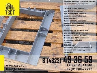 Скачать фото  Комплект оснастки для монтажа колонн 37725558 в Москве