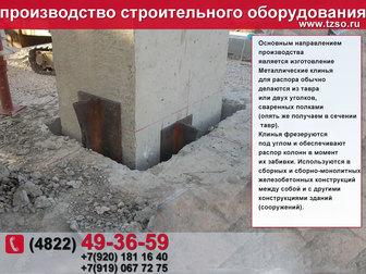 Смотреть foto  Комплект оснастки для монтажа колонн 37725558 в Москве