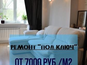 Увидеть foto  Выполним качественный ремонт квартир по адекватным ценам 37801266 в Москве