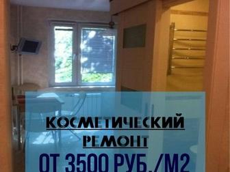 Просмотреть изображение  Выполним качественный ремонт квартир по адекватным ценам 37801266 в Москве