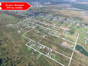 Просмотреть foto  Продажа земельных участков в поселке «Янтарный» 37854295 в Москве