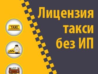 Увидеть фотографию  Лицензия на такси без ип и без желтого цвета в Москве 38208930 в Москве