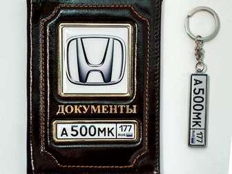 Просмотреть foto  Комплект Обложка на документы + брелок госномер 38233086 в Москве