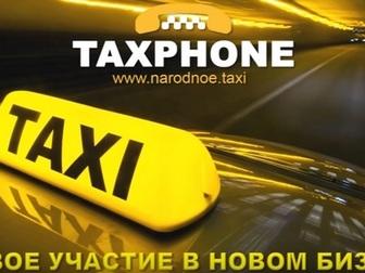 """Просмотреть foto  """"TAXPHONE - НАРОДНОЕ ТАКСИ"""" 39099530 в Ставрополе"""
