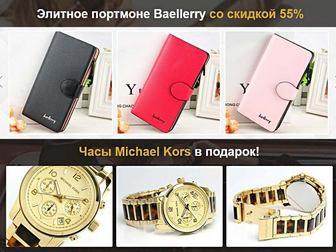 Увидеть фотографию  Специальное предложение для девушек, 40181728 в Москве