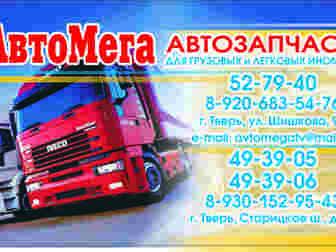 Скачать бесплатно изображение  Запчасти, расходники и автоаксесуары для грузовых иномарок, полуприцепов и автобусов, 58075741 в Твери