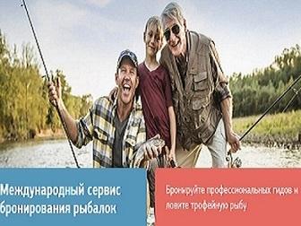 Смотреть фотографию Туры, путевки Международный сервис бронирования рыболовных туров Fish, Travel 66412398 в Москве