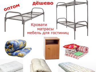 Свежее фото Мебель для спальни Мебель для общежитий и гостиниц, Кровати, Столы, Тумбочки, Матрацы, Одеяла, 68179255 в Москве