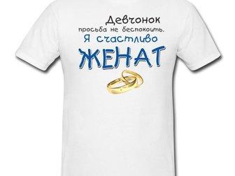 Смотреть фото  Футболки с картинками и надписями в Волгограде 69298491 в Волгограде