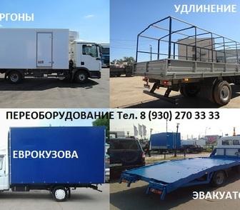 Изображение в Авто Грузовые автомобили У нас Вы можете удлинить Газ 3302 / 3309 в Москве 0